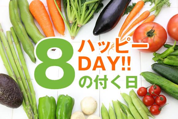 8の付く日はハッピーデー 特売品と送料80円