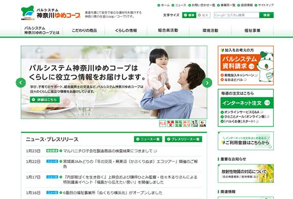 パルシステム神奈川ゆめコープ