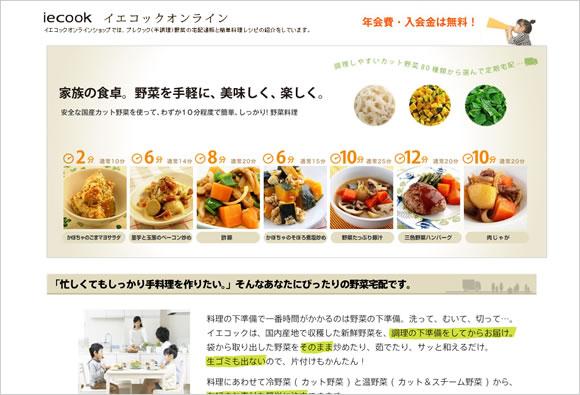 カット野菜はとても便利!短時間調理・仕上がりがプロ級・生ゴミが出ない・手荒れを防げる