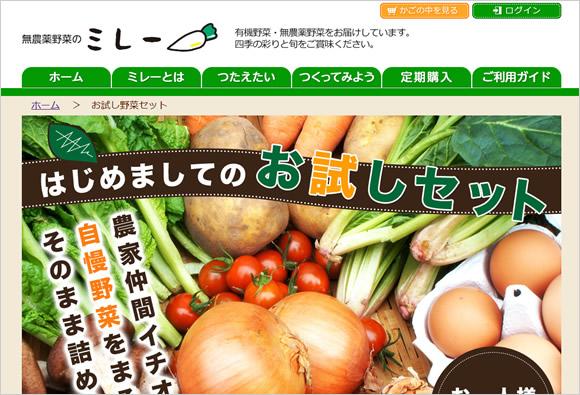 無農薬野菜のミレー 「お試しセット」