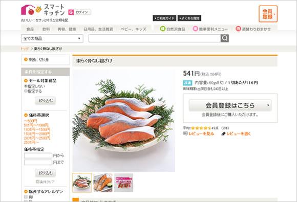 スマートキッチンの時短商品「骨なし魚シリーズ」が子供に大人気