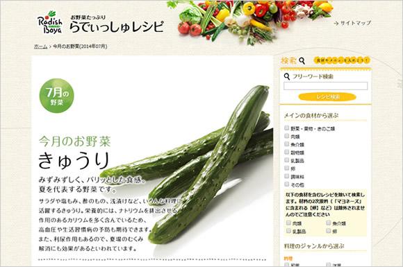 らでぃっしゅぼーやの「らでぃっしゅレシピ」でどんな野菜も美味しく簡単調理
