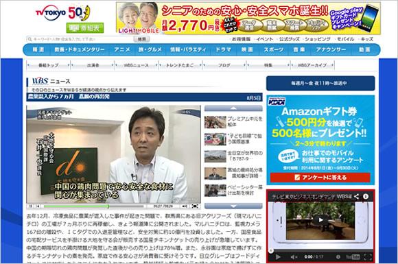 大地を守る会がテレビ東京のワールドビジネスサテライトで紹介されました