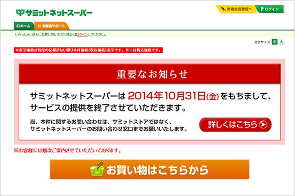 サミットネットスーパー宅配サービス終了のお知らせ[2014年10月31日(金)まで]