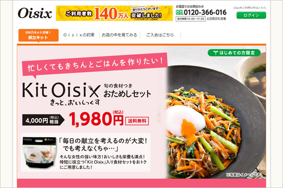 【KitOisix】オイシックスお試しセット