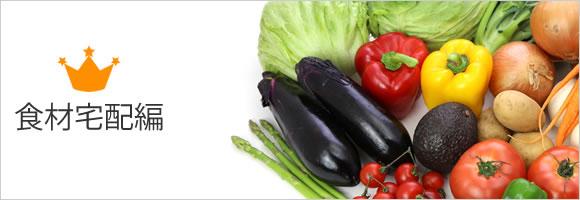 食材宅配ランキング比較