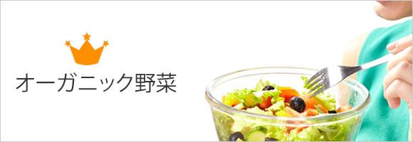 オーガニック野菜宅配ランキング比較
