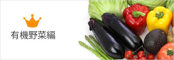 有機野菜宅配ランキング比較